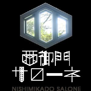 鎌倉 西御門サローネ   石川邸 - 旧里見弴邸